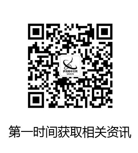 识别二维码关注「SAXCN 萨克斯中文网」公众号